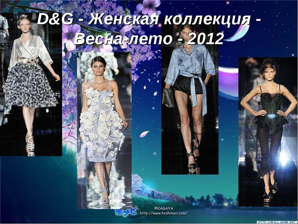D&G - Женская коллекция - Весна-лето - 2012