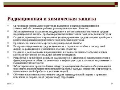 * * Радиационная и химическая защита Организация непрерывного контроля, выявл...