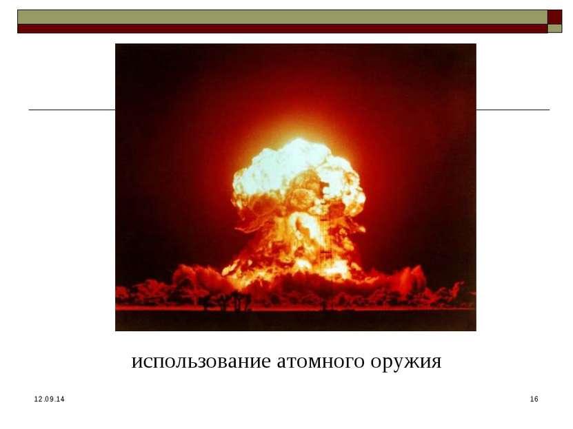 * * использование атомного оружия