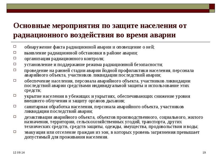 * * Основные мероприятия по защите населения от радиационного воздействия во ...