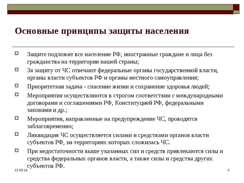 * * Основные принципы защиты населения Защите подлежит все население РФ, инос...