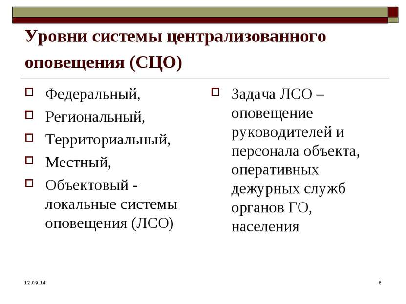 * * Уровни системы централизованного оповещения (СЦО) Федеральный, Региональн...