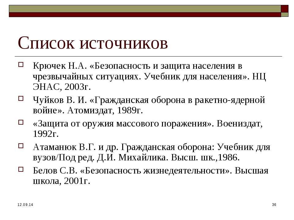 * * Список источников Крючек Н.А. «Безопасность и защита населения в чрезвыча...