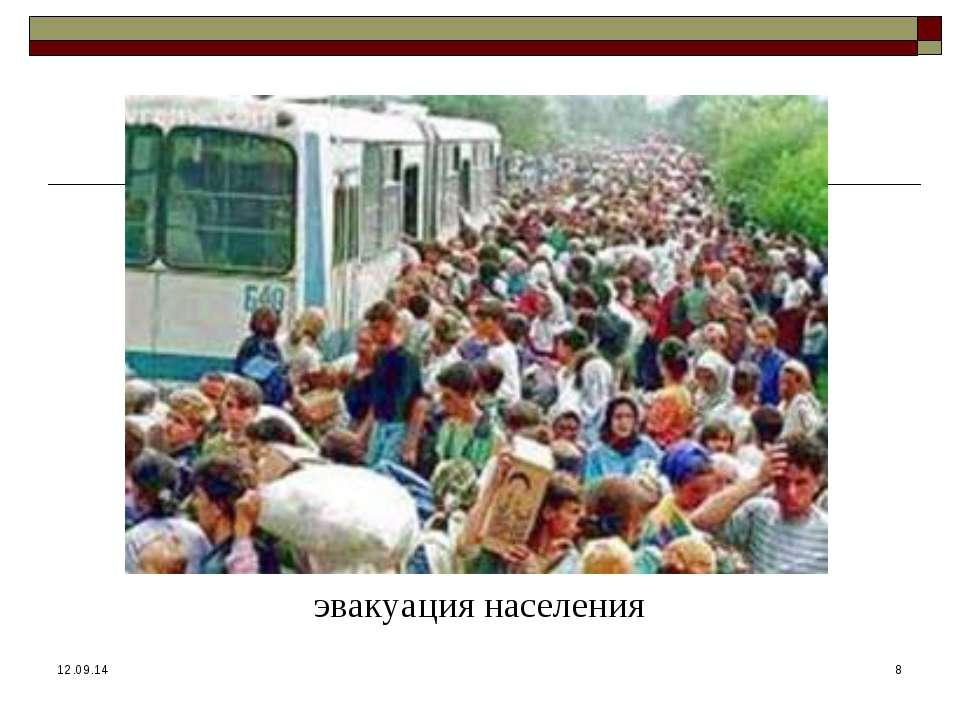 * * эвакуация населения