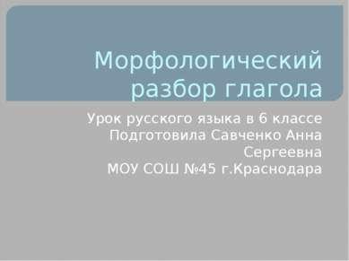 Морфологический разбор глагола Урок русского языка в 6 классе Подготовила Сав...