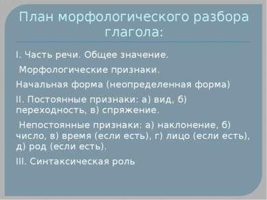 План морфологического разбора глагола: I. Часть речи. Общее значение. Морфоло...