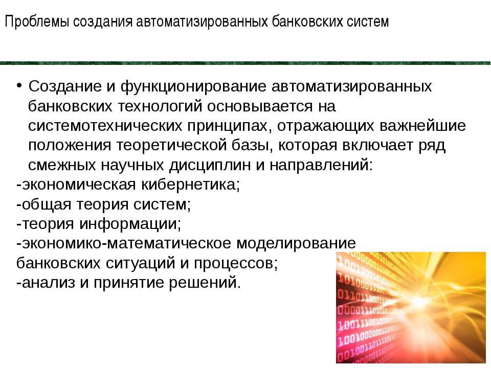 Проблемы создания автоматизированных банковских систем 06 Создание и функцион...