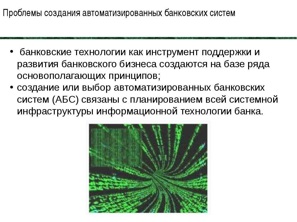Проблемы создания автоматизированных банковских систем 07 банковские технолог...