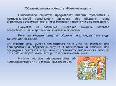 Образовательная область «Коммуникация» Современное общество предъявляет высок...