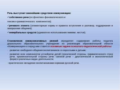 Речь выступает важнейшим средством коммуникации: собственно речи (ее фонетико...