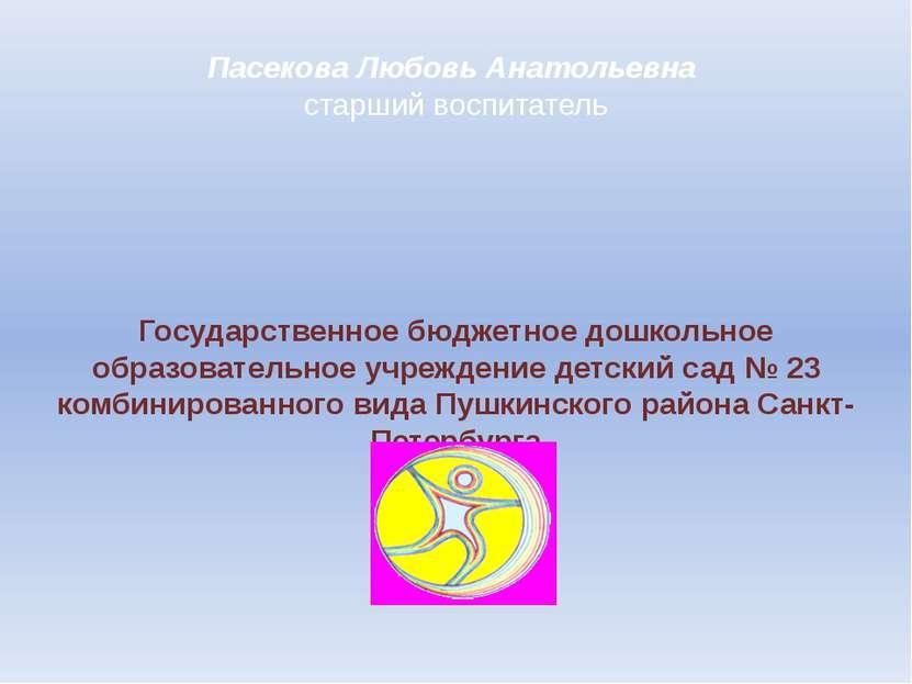 Пасекова Любовь Анатольевна старший воспитатель Государственное бюджетное дош...