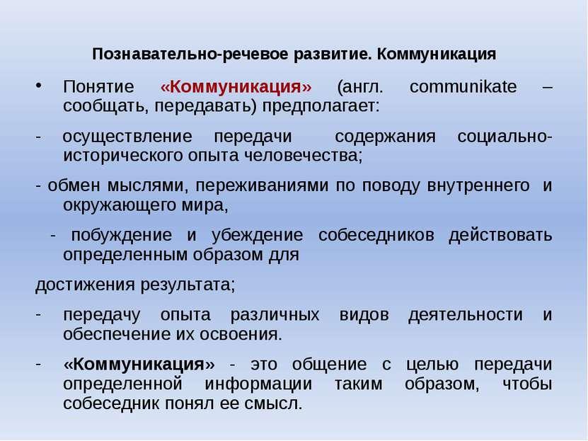 Познавательно-речевое развитие. Коммуникация Понятие «Коммуникация» (англ. co...