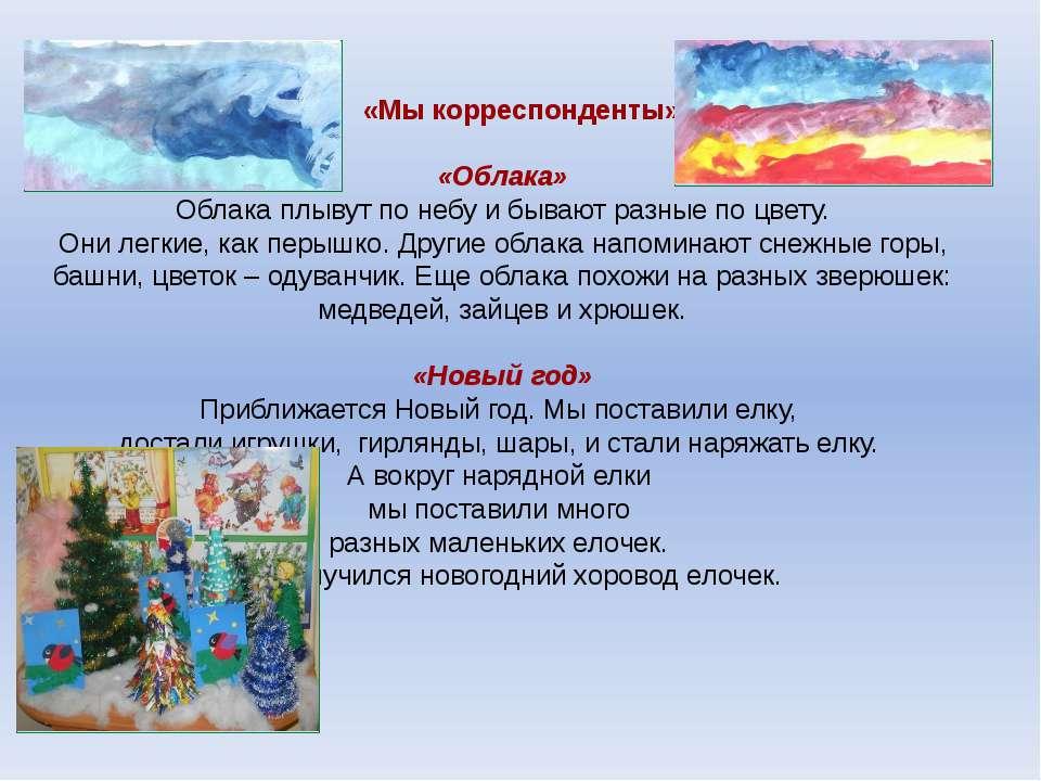 «Мы корреспонденты» «Облака» Облака плывут по небу и бывают разные по цвету. ...