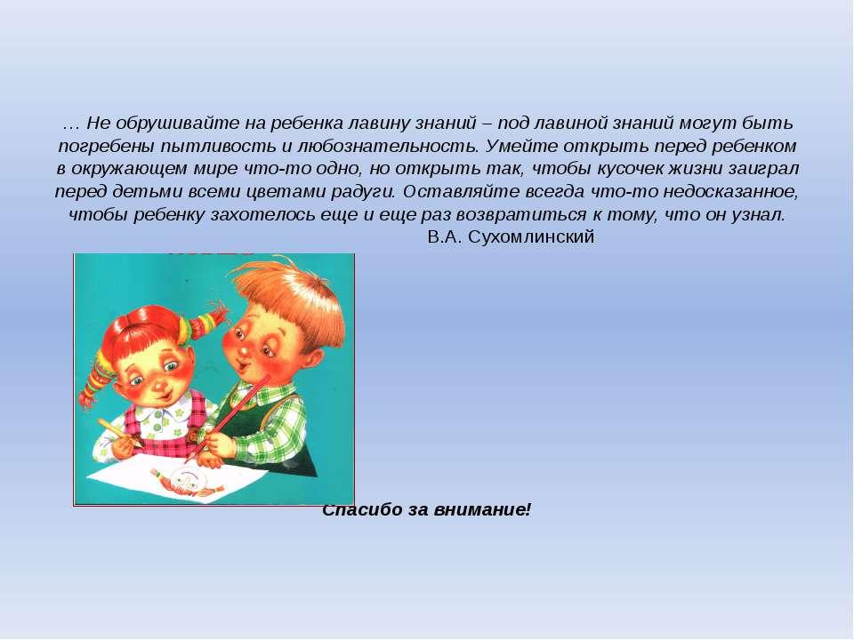 … Не обрушивайте на ребенка лавину знаний – под лавиной знаний могут быть пог...