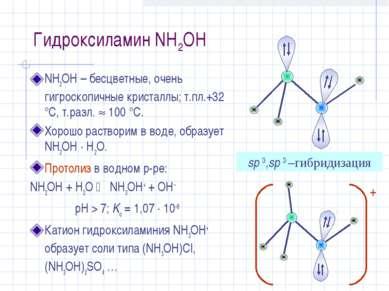 Гидроксиламин NH2OH NH2OH – бесцветные, очень гигроскопичные кристаллы; т.пл....