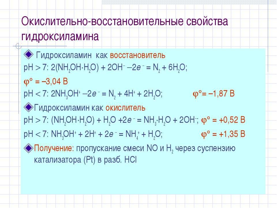 Окислительно-восстановительные свойства гидроксиламина Гидроксиламин как восс...