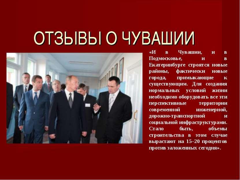 ОТЗЫВЫ О ЧУВАШИИ  «И в Чувашии, и в Подмосковье, и в Екатеринбурге строятся ...