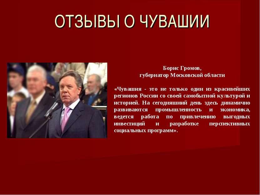 ОТЗЫВЫ О ЧУВАШИИ  Борис Громов, губернатор Московской области «Чувашия - это...