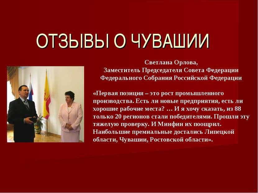 ОТЗЫВЫ О ЧУВАШИИ  Светлана Орлова, Заместитель Председателя Совета Федерации...