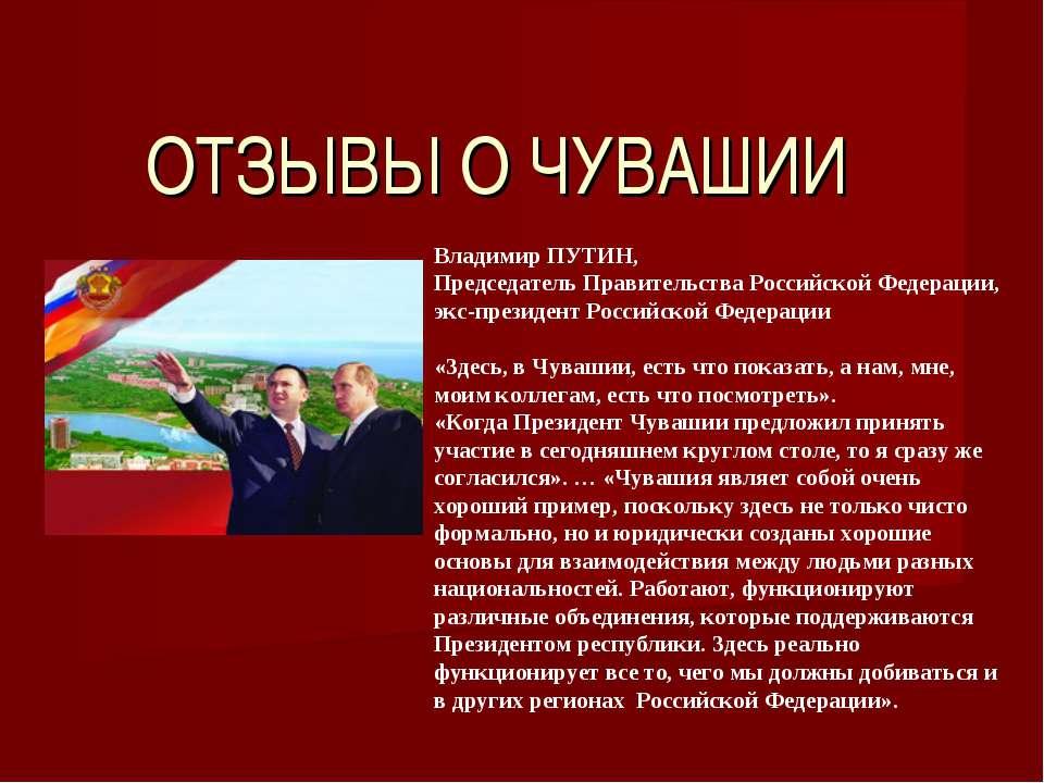 ОТЗЫВЫ О ЧУВАШИИ  Владимир ПУТИН, Председатель Правительства Российской Феде...