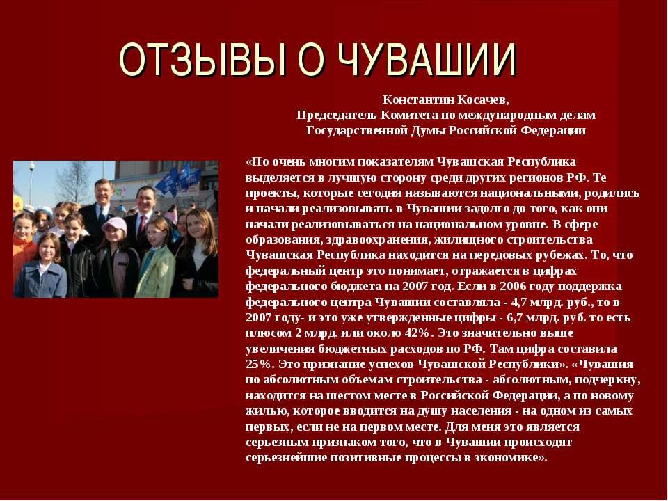 ОТЗЫВЫ О ЧУВАШИИ  Константин Косачев, Председатель Комитета по международным...