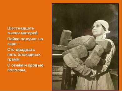 Шестнадцать тысяч матерей Пайки получат на заре – Сто двадцать пять блокадных...