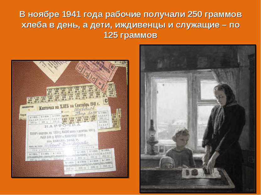 В ноябре 1941 года рабочие получали 250 граммов хлеба в день, а дети, иждивен...