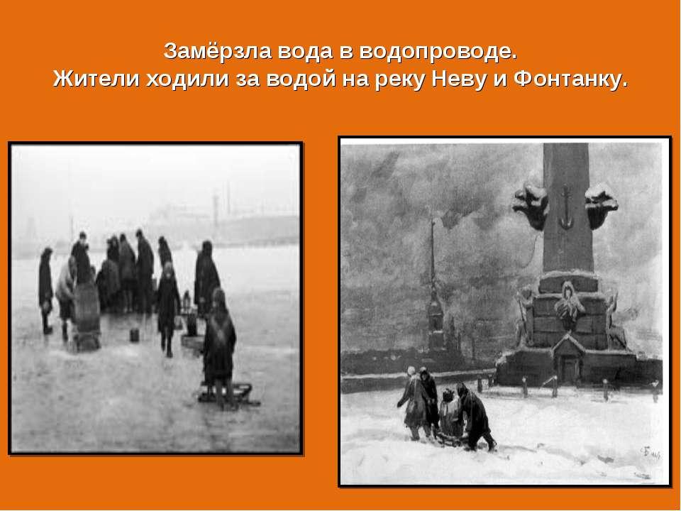 Замёрзла вода в водопроводе. Жители ходили за водой на реку Неву и Фонтанку.