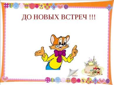 ДО НОВЫХ ВСТРЕЧ !!! * http://aida.ucoz.ru * http://aida.ucoz.ru
