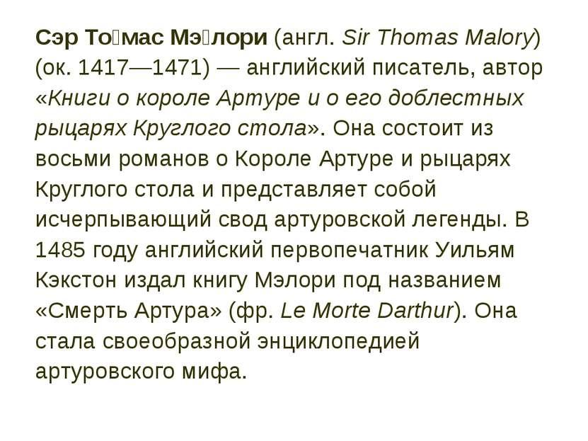 Сэр То мас Мэ лори (англ. Sir Thomas Malory) (ок. 1417—1471) — английский пис...