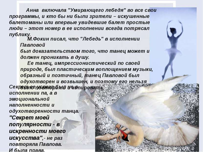 """Анна включала """"Умирающего лебедя""""во все свои программы, и кто бы ни были зр..."""