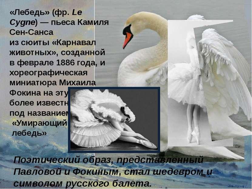 «Лебедь» (фр.Le Cygne)— пьеса Камиля Сен-Санса из сюиты «Карнавал животных»...