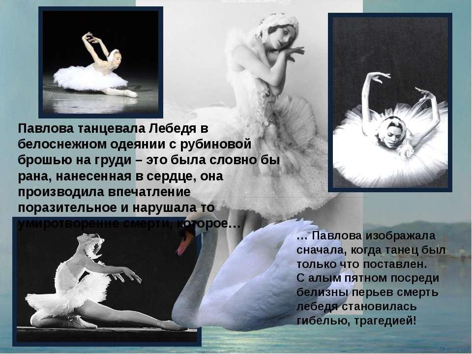 Павлова танцевала Лебедя в белоснежном одеянии с рубиновой брошью на груди – ...