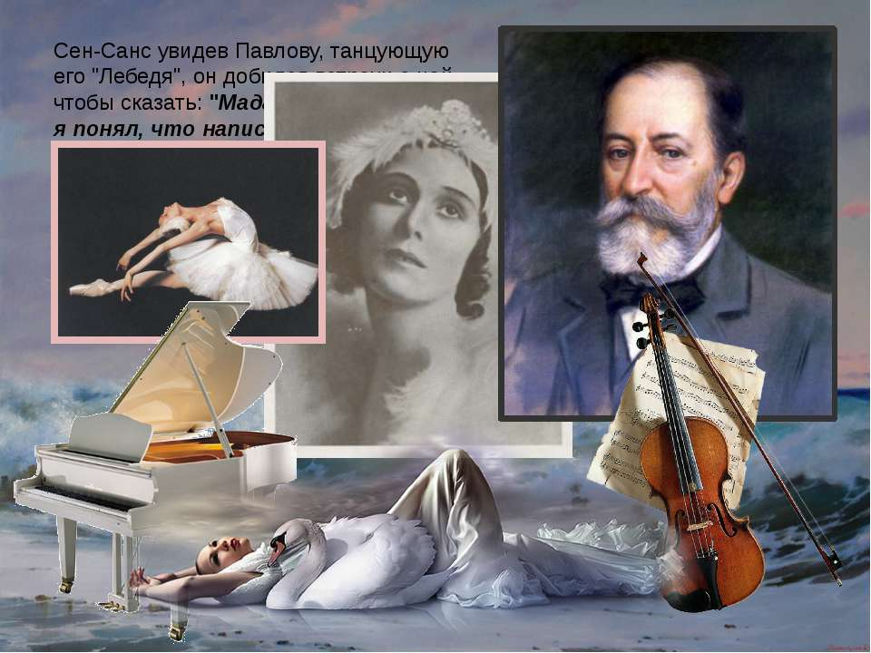 """Сен-Санс увидев Павлову, танцующую его """"Лебедя"""", он добился встречи с ней, чт..."""