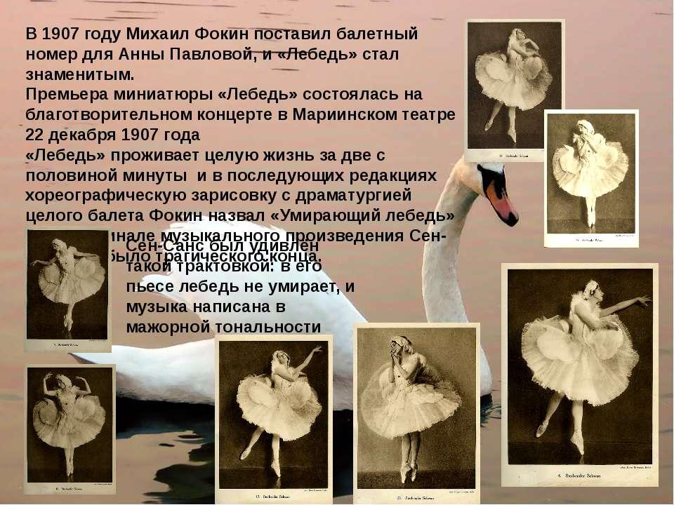 В 1907 году Михаил Фокин поставил балетный номер для Анны Павловой, и «Лебедь...