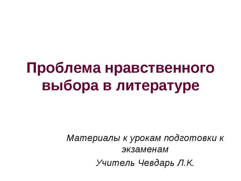 Проблема нравственного выбора в литературе Материалы к урокам подготовки к эк...