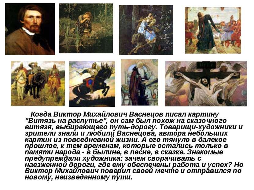"Когда Виктор Михайлович Васнецов писал картину ""Витязь на распутье"", он сам б..."