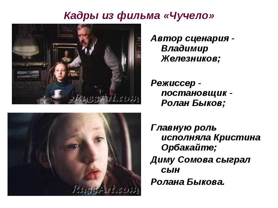Кадры из фильма «Чучело» Автор сценария - Владимир Железников; Режиссер - пос...