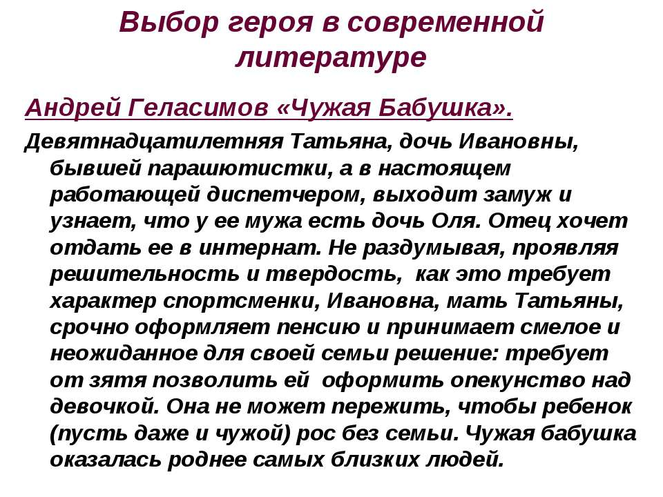 Выбор героя в современной литературе Андрей Геласимов «Чужая Бабушка». Девятн...