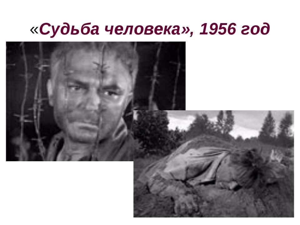 «Судьба человека», 1956 год