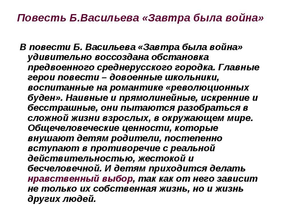 Повесть Б.Васильева «Завтра была война» В повести Б. Васильева «Завтра была в...