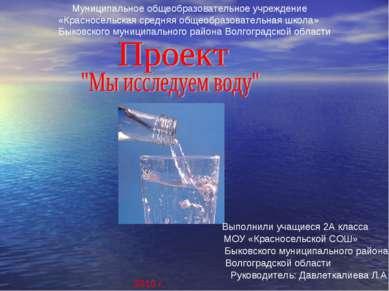 Муниципальное общеобразовательное учреждение «Красносельская средняя общеобра...