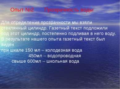 Опыт №2 Прозрачность воды Для определения прозрачности мы взяли стеклянный ци...