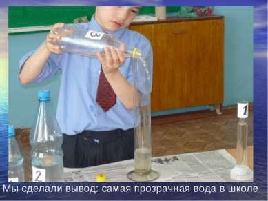 Мы сделали вывод: самая прозрачная вода в школе