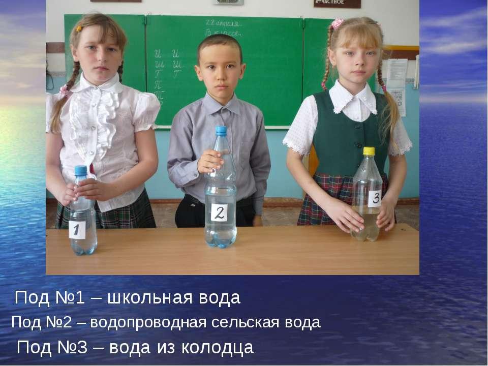 Под №1 – школьная вода Под №2 – водопроводная сельская вода Под №3 – вода из ...