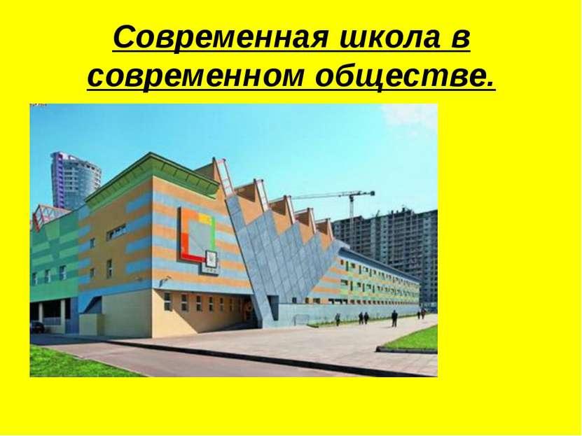 Современная школа в современном обществе.