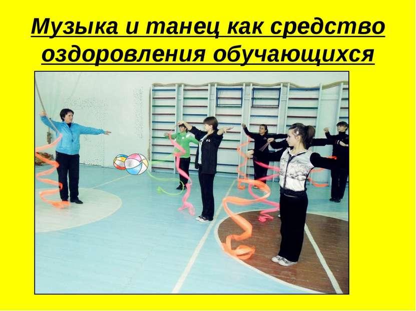Музыка и танец как средство оздоровления обучающихся