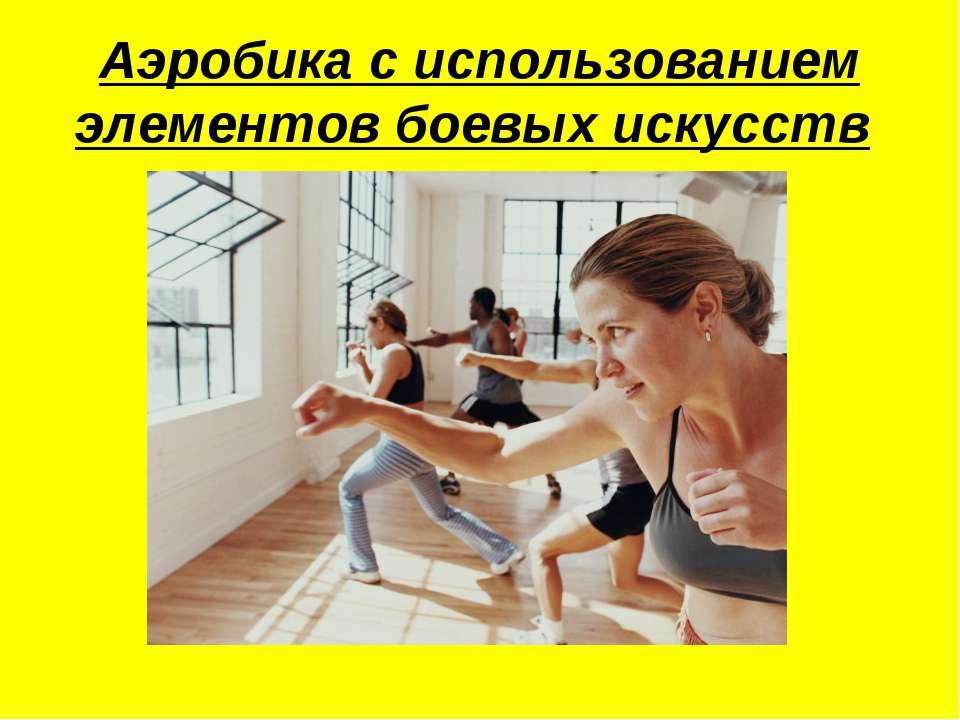 Аэробика с использованием элементов боевых искусств