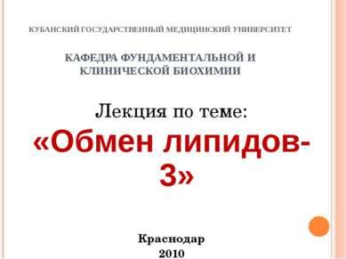КУБАНСКИЙ ГОСУДАРСТВЕННЫЙ МЕДИЦИНСКИЙ УНИВЕРСИТЕТ КАФЕДРА ФУНДАМЕНТАЛЬНОЙ И К...