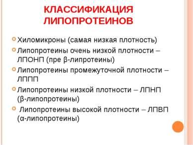 КЛАССИФИКАЦИЯ ЛИПОПРОТЕИНОВ Хиломикроны (самая низкая плотность) Липопротеины...